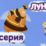 Лунтик и его друзья — Внук (6 серия)