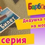 Барбоскины — Дедушка хочет на море (78 Серия)