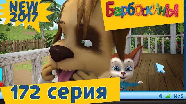 Барбоскины - Дубль Цыпа (172 серия)