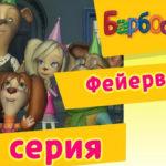 Барбоскины — Фейерверк (80 Серия)