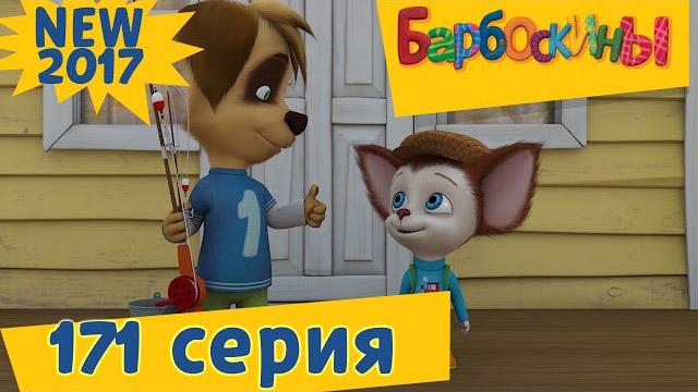 Барбоскины - Главное - терпение (171 серия)