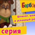 Барбоскины — Шпинат, шоколад и условный рефлекс (93 Серия)