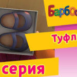 Барбоскины — Туфли (79 Серия)