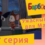 Барбоскины — Ужасный друг Малыша (167 серия)
