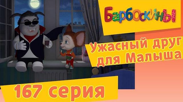 Барбоскины - Ужасный друг Малыша (167 серия)