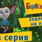 Барбоскины — Задание на лето (168 серия)