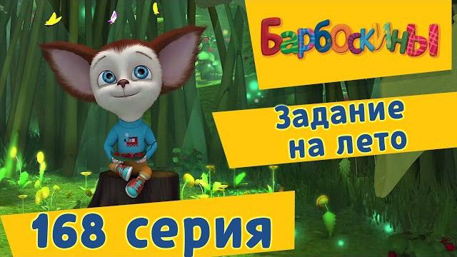 Барбоскины - Задание на лето (168 серия)
