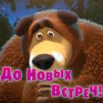 Маша и Медведь — До новых встреч! (Серия 52)