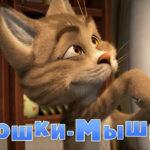 Маша и Медведь — Кошки-мышки (58 серия)