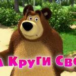 Маша и Медведь — На круги своя (Серия 53)