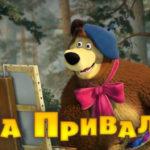 Маша и Медведь — На привале (57 серия)