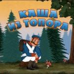 Машины сказки — Каша из топора (Серия 23)