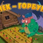 Машины сказки — Конёк-горбунок (Серия 26)