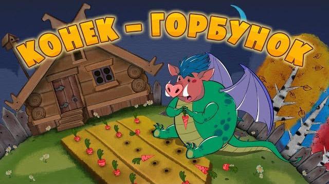 Машины сказки - Конёк-горбунок (Серия 26)