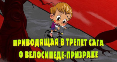 Машкины Страшилки — Приводящая в трепет сага о велосипеде — призраке (17 серия)