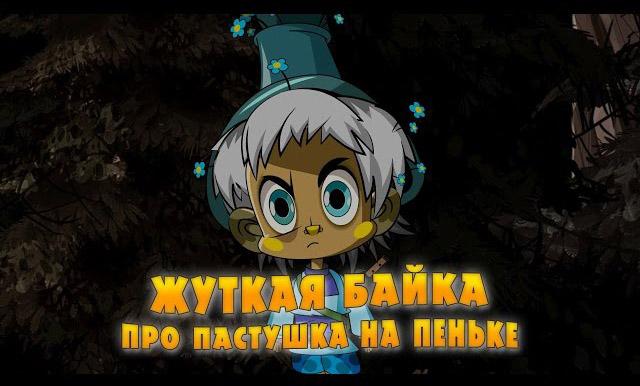 Машкины Страшилки - Жуткая байка про пастушка на пеньке (серия 16)