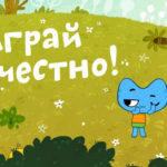Котики, вперед — Играй честно (30 серия)