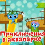 Котики, вперед — Приключения в аквапарке (28 серия)