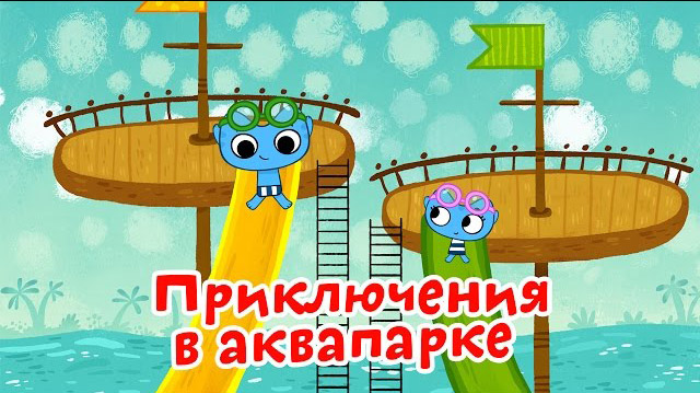 Котики, вперед - Приключения в аквапарке (28 серия)