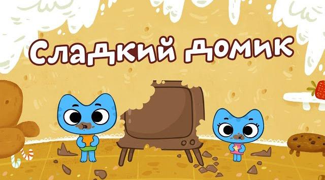 Котики, вперед - Сладкий домик (24 серия)