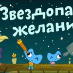 Котики, вперед — Звездопад желаний (27 серия)