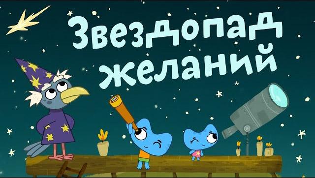 Котики, вперед - Звездопад желаний (27 серия)