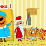 Три кота — Дед Мороз и Снегурочка (38 серия)