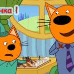 Три кота — Шахматы (43 серия)