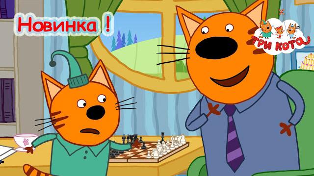 Три кота - Шахматы (43 серия)