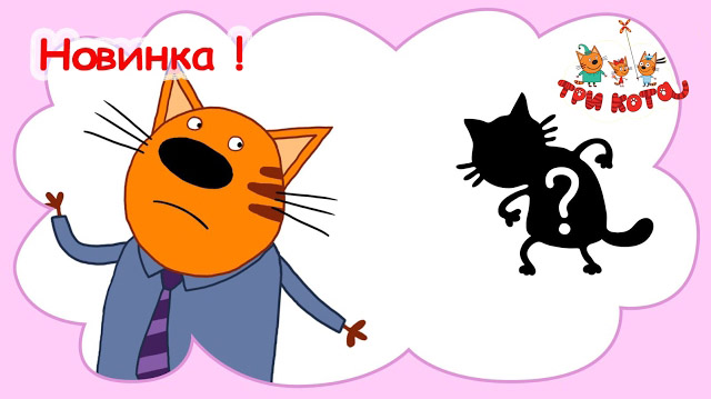 Три кота - Таинственный вор (40 серия)