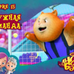 Ангел Бэби — Дружная команда (15 серия)