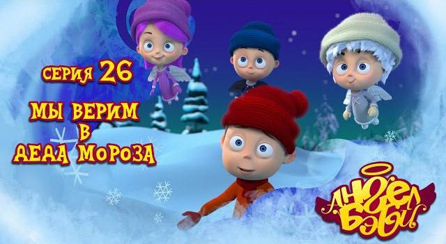 Ангел Бэби - Мы верим в Деда Мороза! (26 серия)