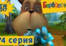 Барбоскины — Генкина любовь (174 серия)