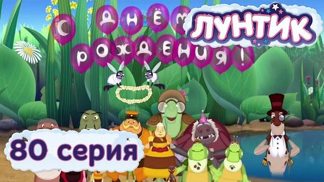 Лунтик и его друзья — День рождения (80 серия)