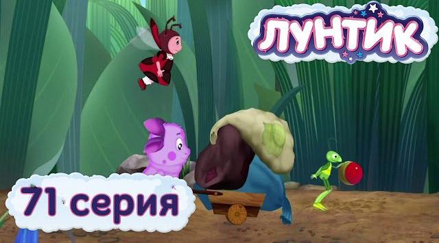 Лунтик и его друзья — Поход (71 серия)