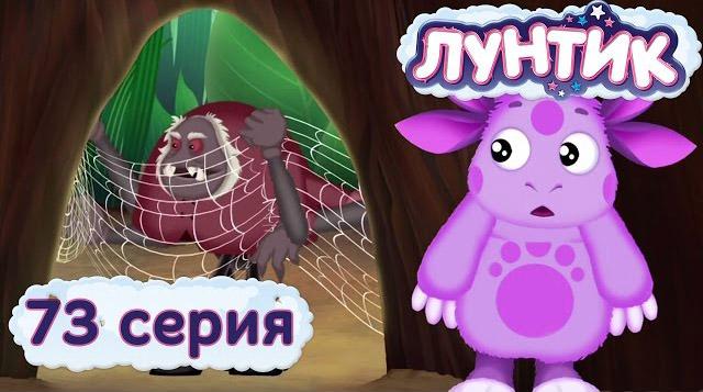 Лунтик и его друзья — Прятки (73 серия)