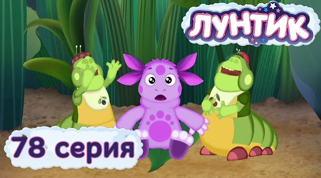 Лунтик и его друзья — Сюрприз (78 серия)