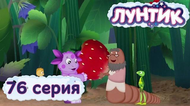 Лунтик и его друзья — Все вместе (76 серия)