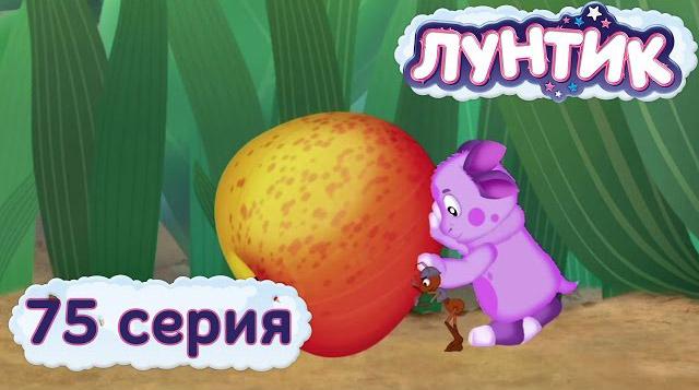 Лунтик и его друзья — Яблоко (75 серия)