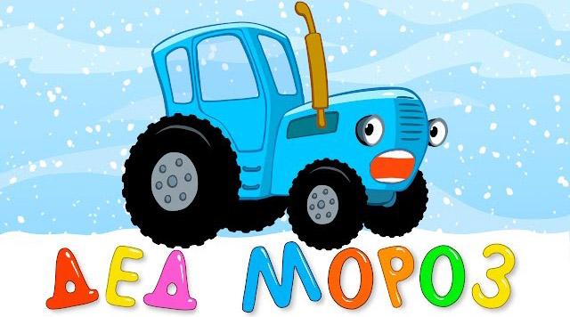 Синий трактор - Дед Мороз (2)