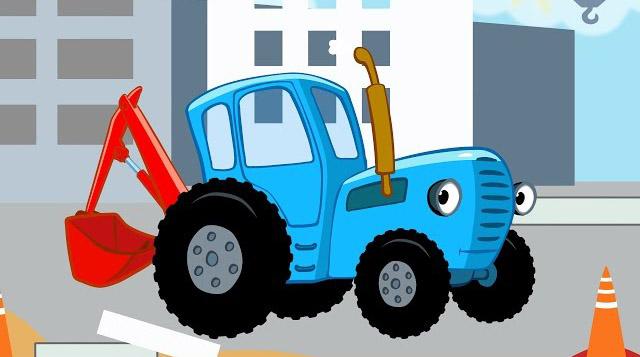 Синий трактор - Экскаватор
