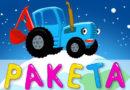 Синий трактор — Ракета