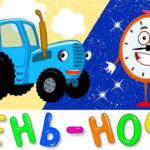 Синий трактор — Сутки