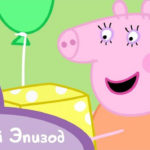 Свинка Пеппа — День рождения мамы-свинки