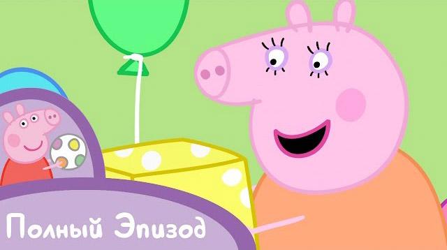 Свинка Пеппа - День рождения мамы-свинки
