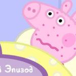 Свинка Пеппа — Мне нехорошо