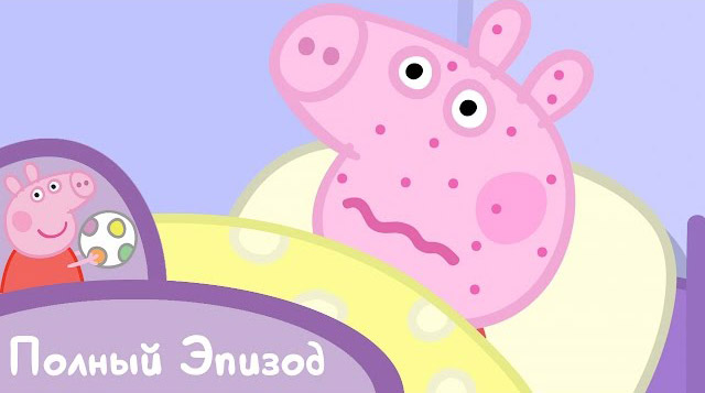 Свинка Пеппа - Мне нехорошо