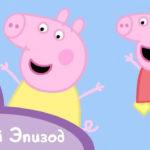 Свинка Пеппа — Моя двоюродная сестра Хлоя