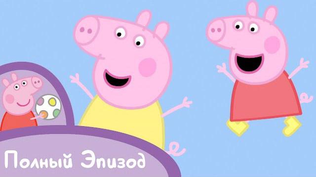 Свинка Пеппа - Моя двоюродная сестра Хлоя
