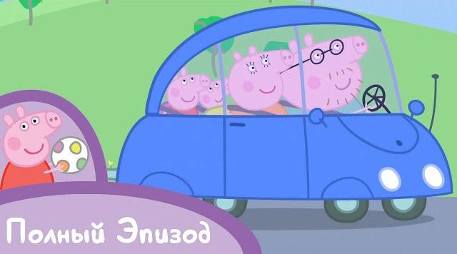 Свинка Пеппа - Новая машина